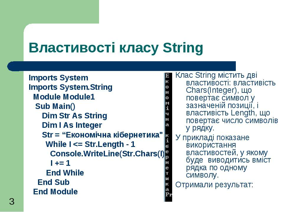 Властивості класу String Imports System Imports System.String  Module Module...
