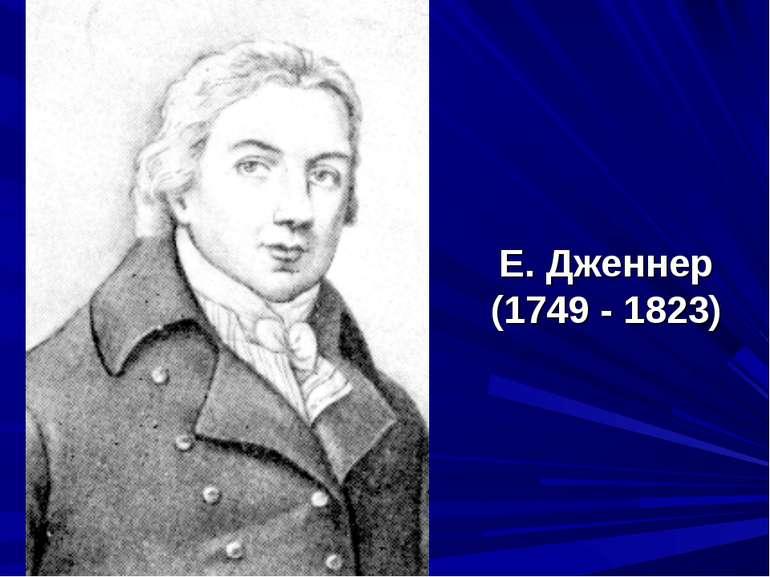 Е. Дженнер (1749 - 1823)