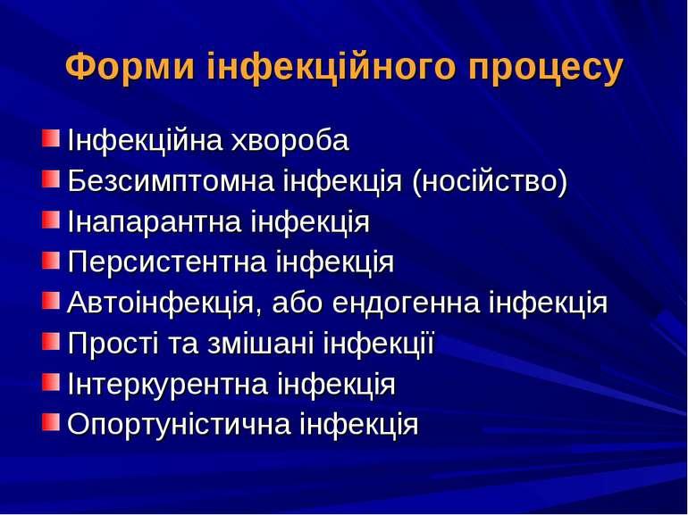Форми інфекційного процесу Інфекційна хвороба Безсимптомна інфекція (носійств...