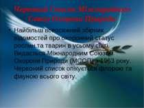 Червоний Список Міжнародного Союзу Охорони Природи Найбільш всеосяжний збірни...