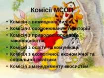 Комісії МСОП Комісія з виживання видів Комісія з охоронюваних територій Коміс...