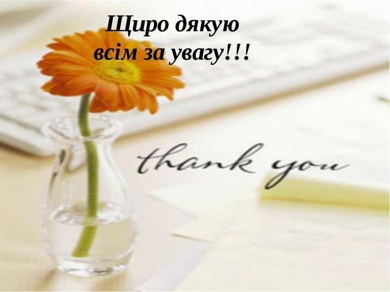 Щиро дякую всім за увагу!!!
