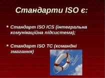 Стандарти ISO є: Стандарт ІSО ICS (інтегральна комунікаційна підсистема); Ста...