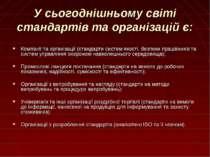 У сьогоднішньому світі стандартів та організацій є: Компанії та організації (...