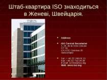 Штаб-квартира ISO знаходиться в Женеві, Швейцарія. Address ISO Central Secret...
