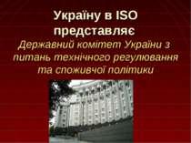 Україну в ISO представляє Державний комітет України з питань технічного регул...