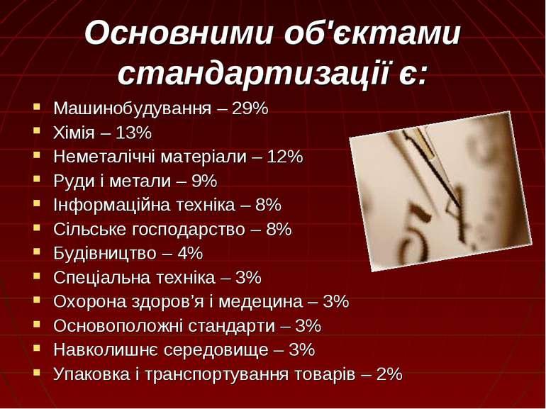 Основними об'єктами стандартизації є: Машинобудування – 29% Хімія – 13% Немет...