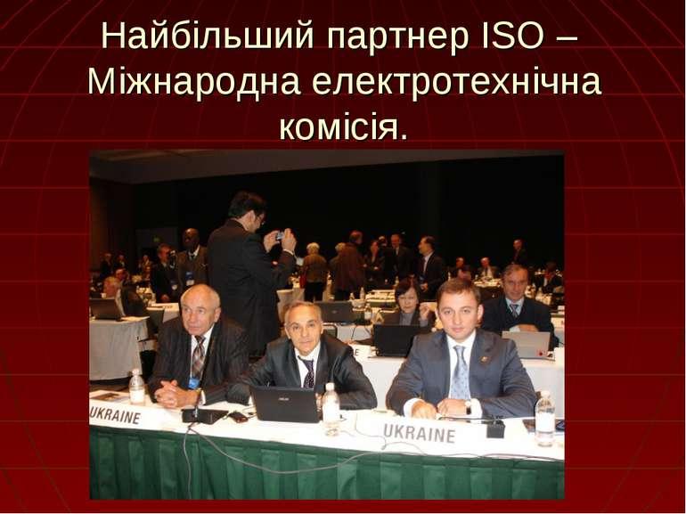 Найбільший партнер ISO – Міжнародна електротехнічна комісія.