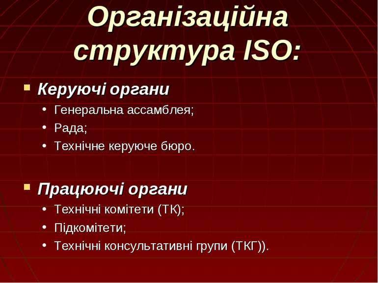 Організаційна структура ISO: Керуючі органи Генеральна ассамблея; Рада; Техні...