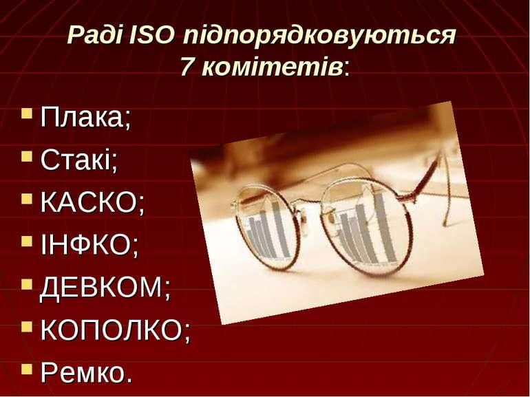 Раді ISO підпорядковуються 7 комітетів: Плака; Стакі; КАСКО; ІНФКО; ДЕВКОМ; К...