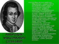 АМБРОДИК-МАКСИМОВИЧ (1744-1812) Нестор Максимович Амбродик-Максимович - украї...
