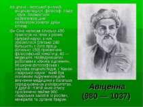 Авіценна (980— 1037) Авіценна - перськийвчений-енциклопедист,філософ,лік...