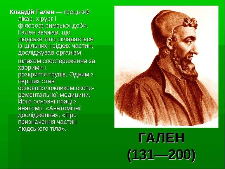 ГАЛЕН (131—200) Клавдій Гален— грецький лікар, хірург і філософримської доб...
