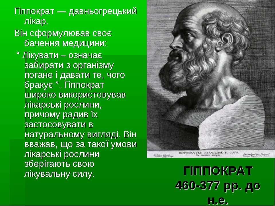 ГІППОКРАТ 460-377 рр. до н.е. Гіппократ — давньогрецький лікар. Він сформулюв...