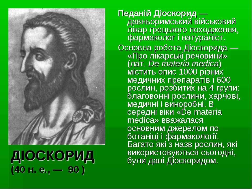 ДІОСКОРИД (40 н.е.,— 90 ) Педаній Діоскорид— давньоримський військовий лік...