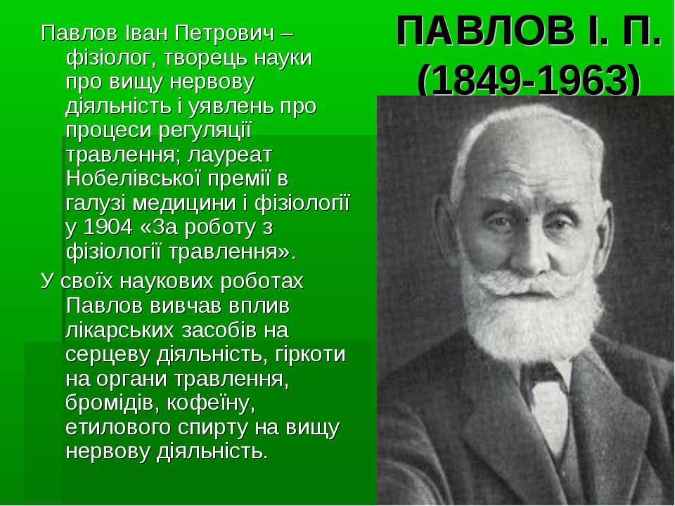 ПАВЛОВ І. П. (1849-1963) Павлов Іван Петрович –фізіолог, творець науки про ви...