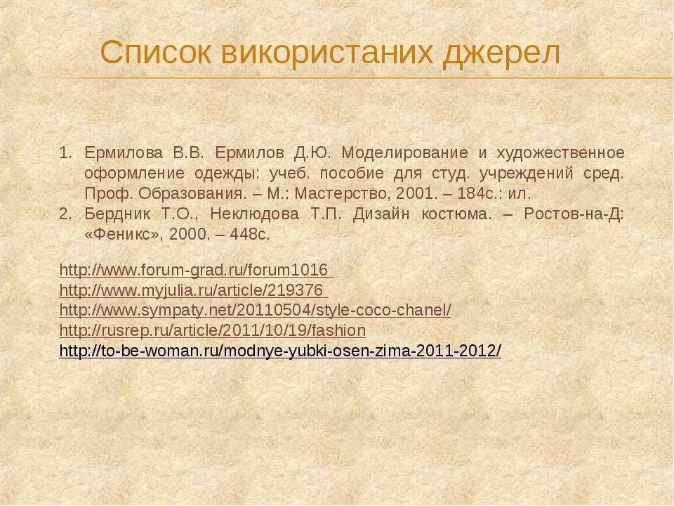 Список використаних джерел Ермилова В.В. Ермилов Д.Ю. Моделирование и художес...