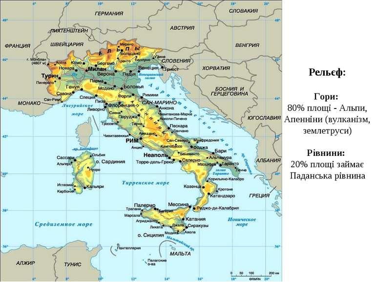 Рельєф: Гори: 80% площі - Альпи, Апенніни (вулканізм, землетруси) Рівнини: 20...