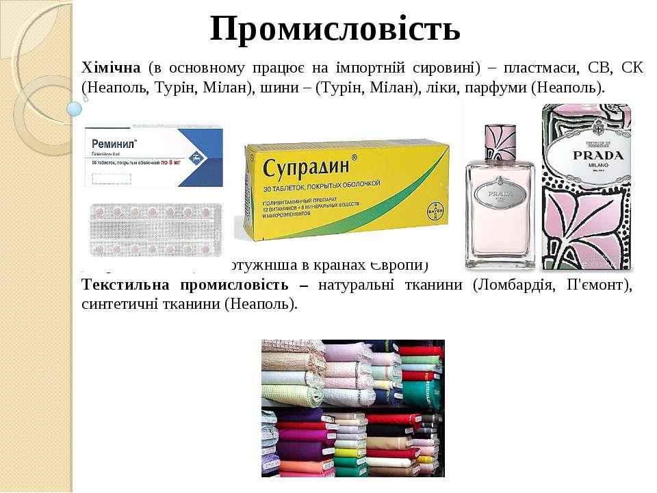 Промисловість Хімічна (в основному працює на імпортній сировині) – пластмаси,...