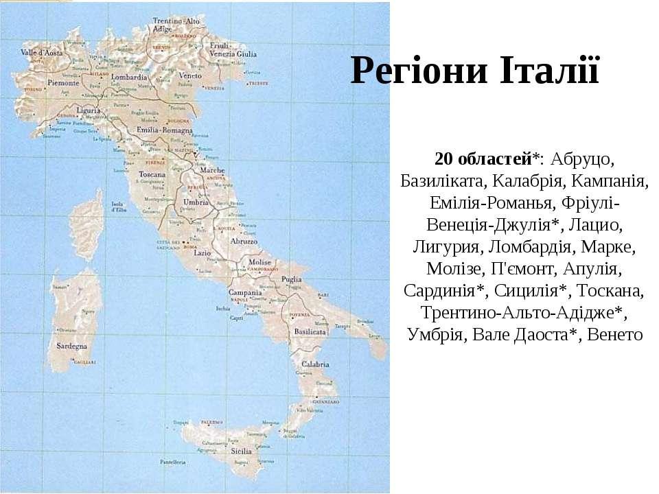 Регіони Італії 20 областей*: Абруцо, Базиліката, Калабрія, Кампанія, Емілія-Р...