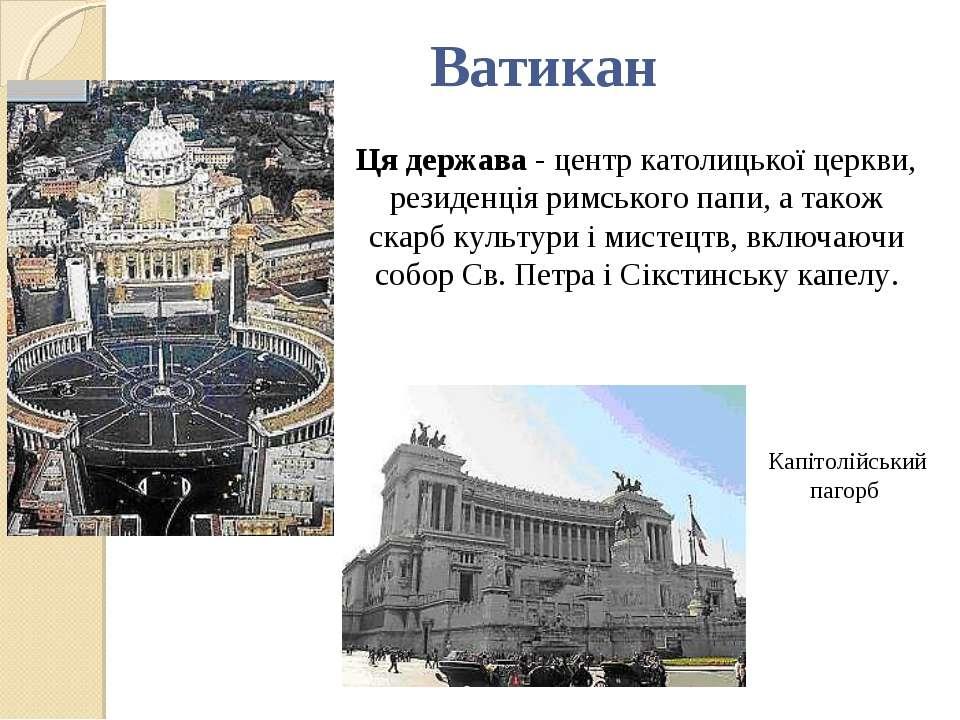 Ватикан Ця держава - центр католицької церкви, резиденція римського папи, а т...