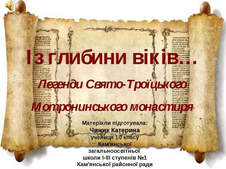 Із глибини віків… Легенди Свято-Троїцького Мотронинського монастиря Матеріали...