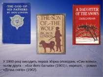 У 1900 році виходить перша збірка оповідань «Син вовка», потім друга – «Бог й...