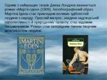 Одним з найкращих творів Джека Лондона вважається роман «Мартін Іден» (1909)....