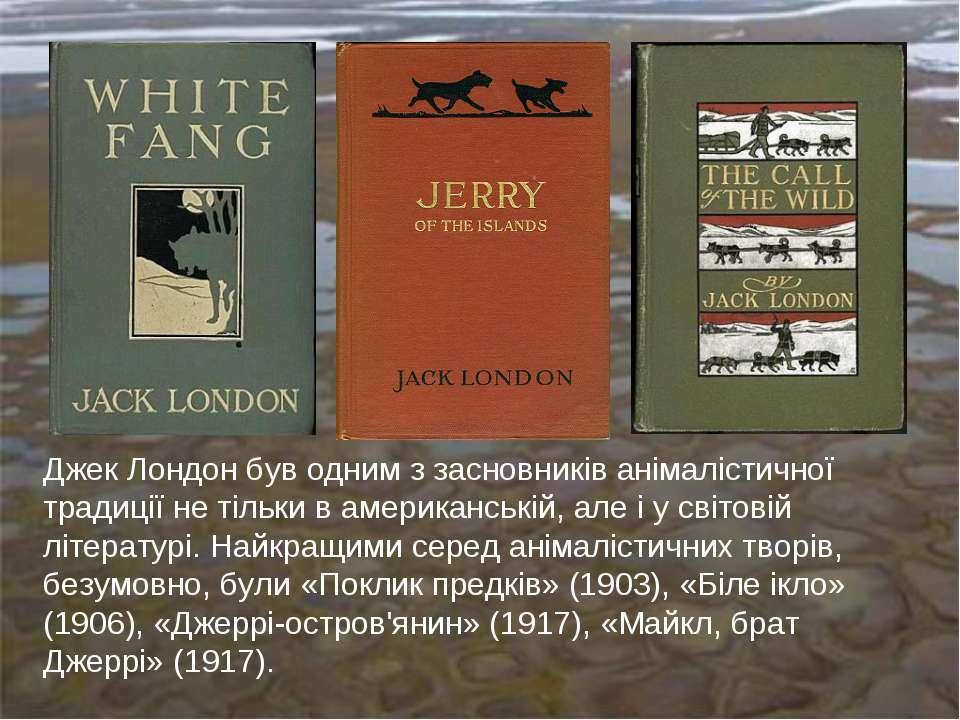 Джек Лондон був одним з засновників анімалістичної традиції не тільки в амери...