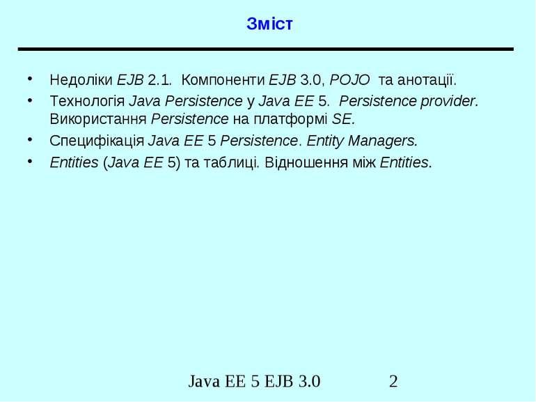 Зміст Недоліки EJB 2.1. Компоненти EJB 3.0, POJO та анотації. Технологія Java...