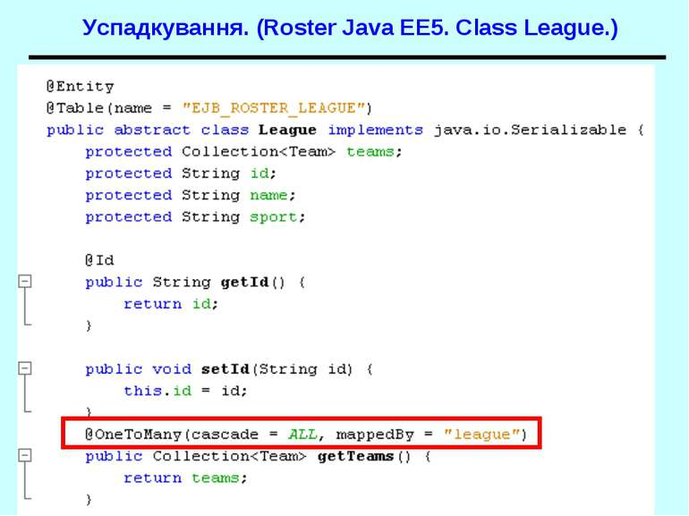 Успадкування. (Roster Java EE5. Class League.) Java EE 5 EJB 3.0