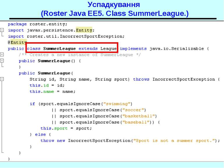 Успадкування (Roster Java EE5. Class SummerLeague.) Java EE 5 EJB 3.0