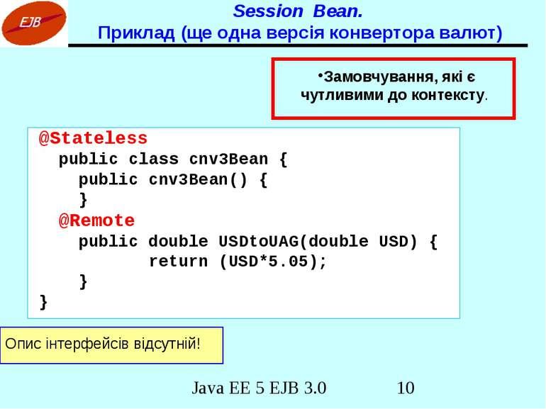 Session Bean. Приклад (ще одна версія конвертора валют) Замовчування, які є ч...