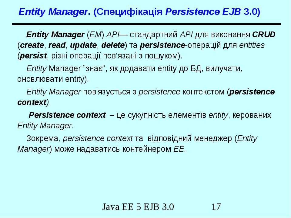 Entity Manager. (Специфікація Persistence EJB 3.0) Entity Manager (EM) API— с...
