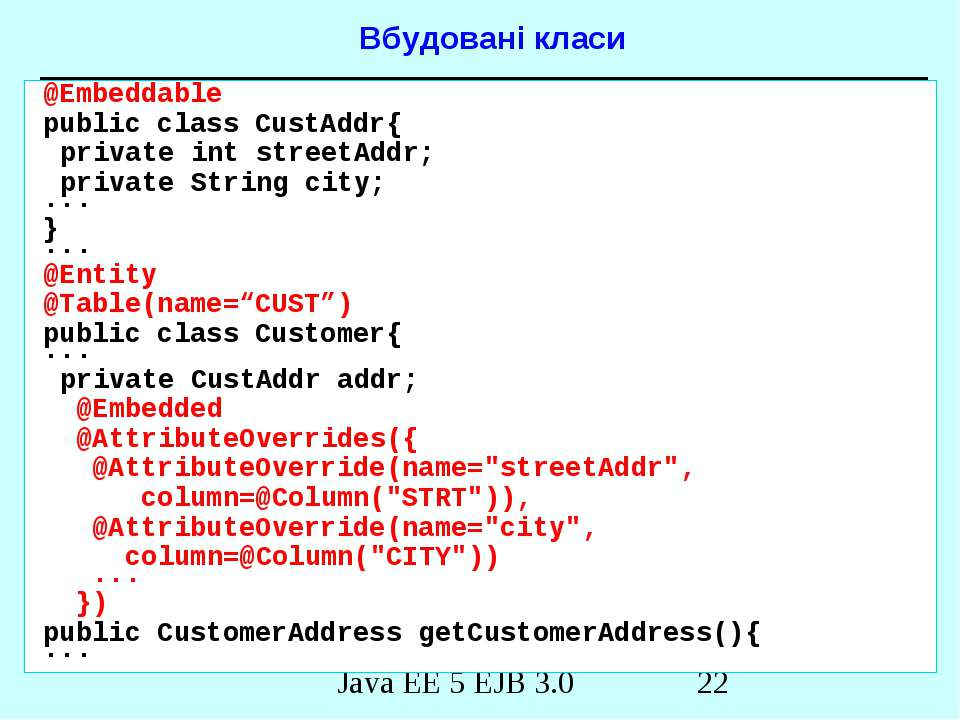 Вбудовані класи @Embeddable public class CustAddr{ private int streetAddr; pr...