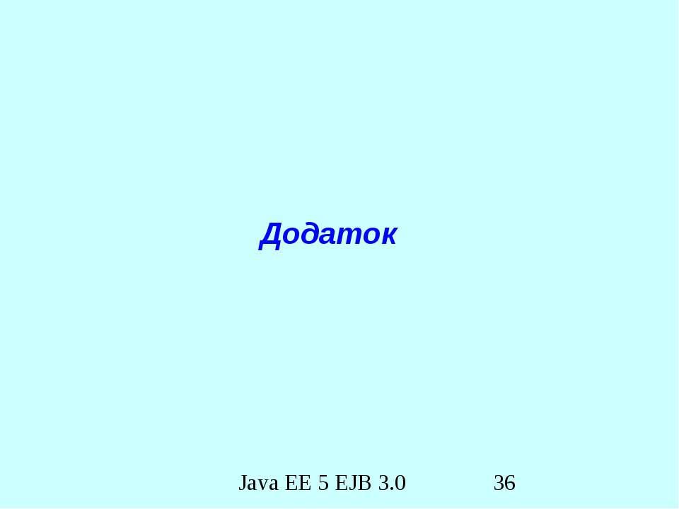 Додаток Java EE 5 EJB 3.0
