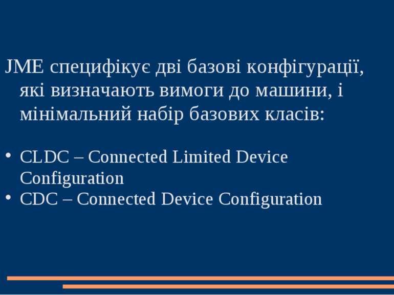 JME специфікує дві базові конфігурації, які визначають вимоги до машини, і мі...