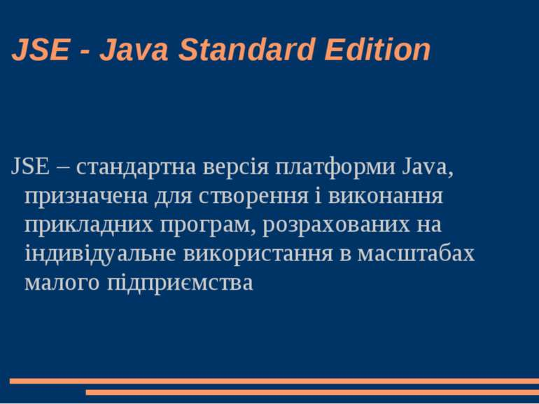 JSE - Java Standard Edition JSE – стандартна версія платформи Java, призначен...