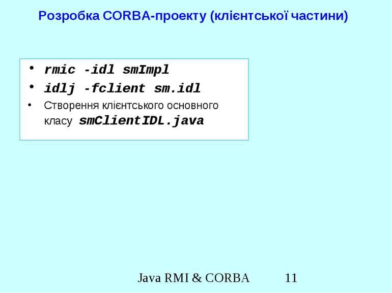 Розробка CORBA-проекту (клієнтської частини) rmic -idl smImpl idlj -fclient s...
