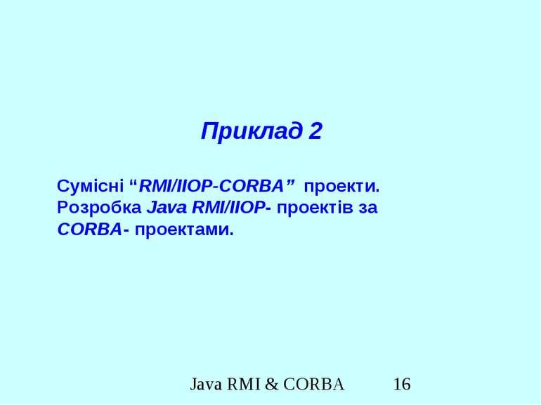 """Приклад 2 Сумісні """"RMI/IIOP-CORBA"""" проекти. Розробка Java RMI/IIOP- проектів ..."""