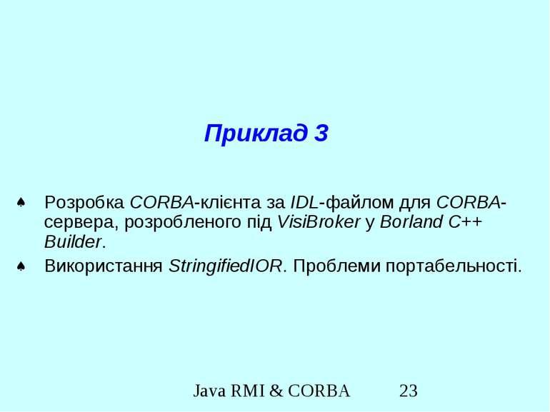 Приклад 3 Розробка CORBA-клієнта за IDL-файлом для CORBA-сервера, розробленог...
