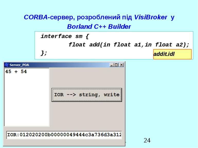 CORBA-сервер, розроблений під VisiBroker у Borland C++ Builder interface sm {...