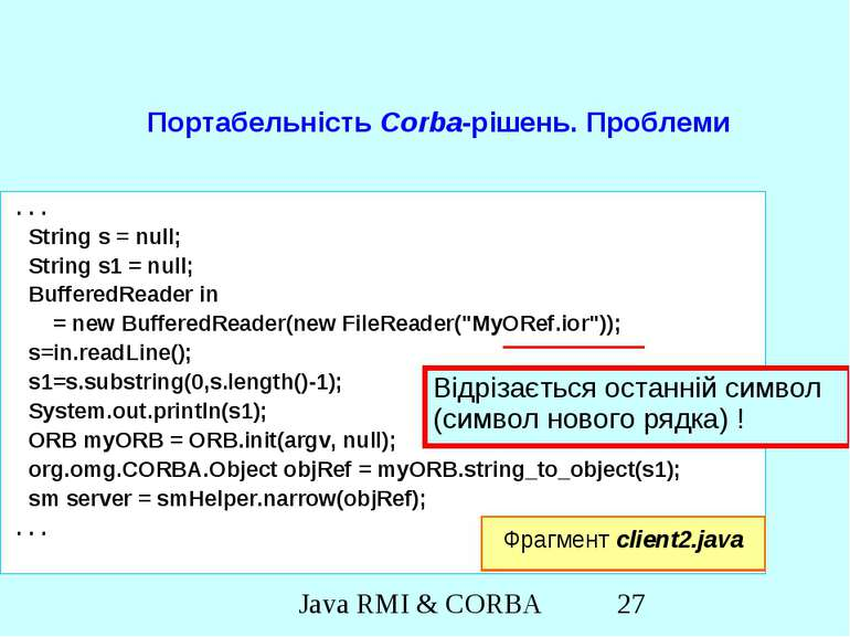 Портабельність Corba-рішень. Проблеми . . . String s = null; String s1 = null...
