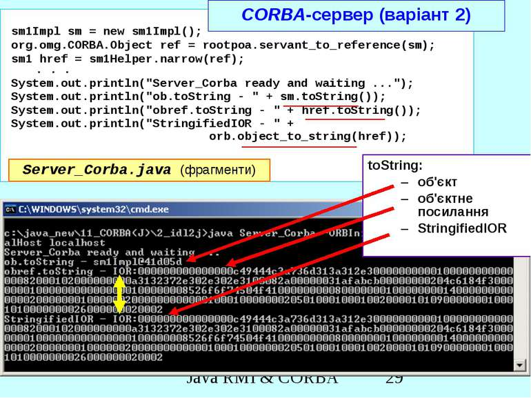 sm1Impl sm = new sm1Impl(); org.omg.CORBA.Object ref = rootpoa.servant_to_ref...