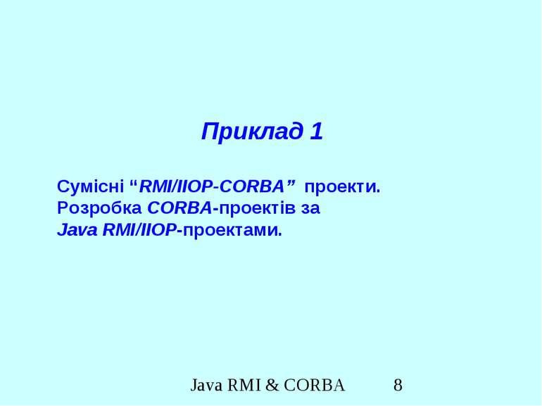 """Приклад 1 Сумісні """"RMI/IIOP-CORBA"""" проекти. Розробка CORBA-проектів за Java R..."""
