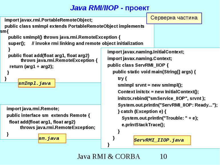 Java RMI/IIOP - проект import java.rmi.Remote; public interface sm extends Re...