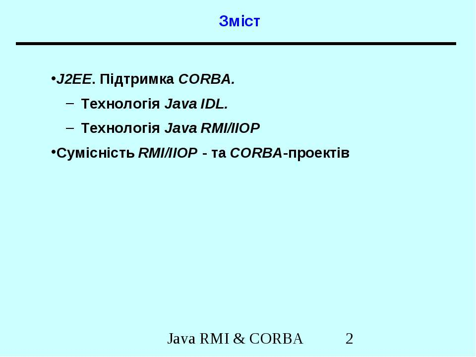Зміст J2EE. Підтримка CORBA. Технологія Java IDL. Технологія Java RMI/IIOP Су...