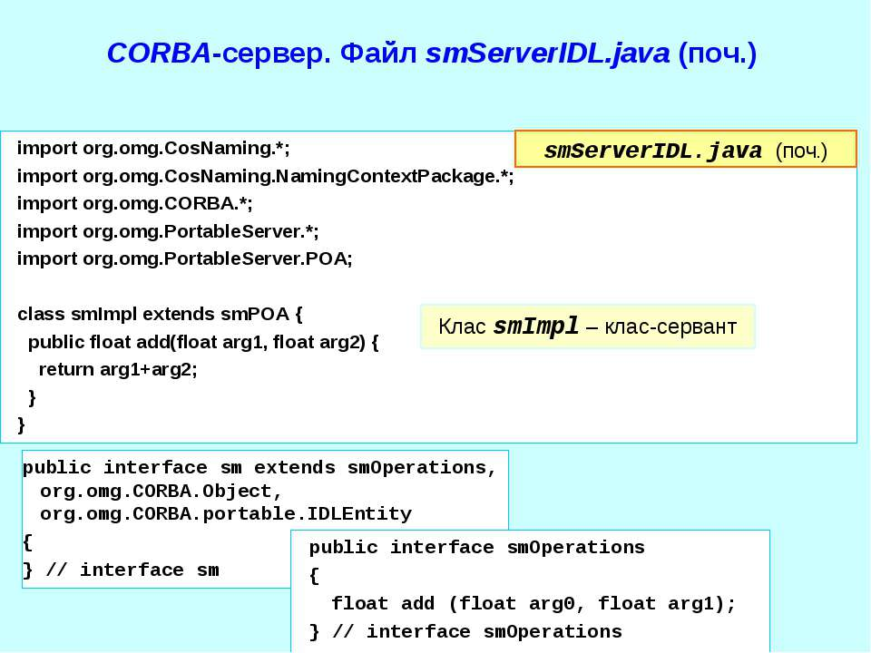 CORBA-сервер. Файл smServerIDL.java (поч.) import org.omg.CosNaming.*; import...