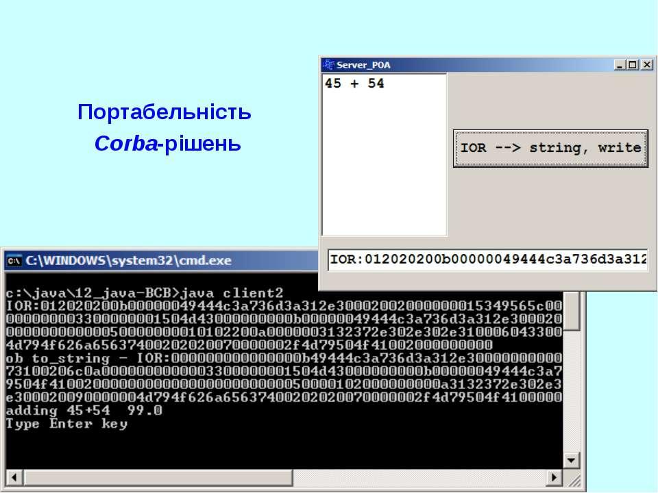 Портабельність Corba-рішень Java RMI & CORBA