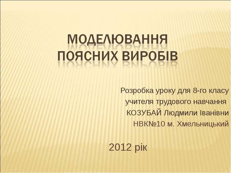Розробка уроку для 8-го класу учителя трудового навчання КОЗУБАЙ Людмили Іван...